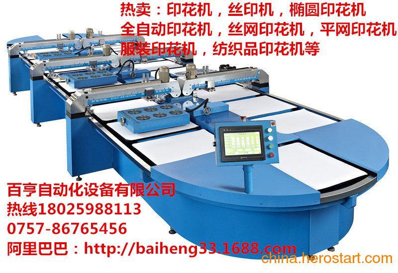 供应丝网印花机