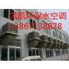 供应上海水空调 上海水空调安装 上海水空调价格 上海水空调销售厂家