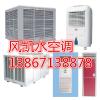 供应湖州水空调 湖州水空调安装 湖州水空调价格 湖州水空调厂家销售