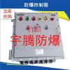 供应旋转蒸发仪旋转蒸发器等化学试验仪器的变频控制防爆箱