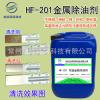 供应常温金属除油剂除油脱脂剂金属去污去氧化液HF-201
