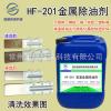 供应常温碱性除油脱脂剂碱性金属除油脱脂剂HF-202