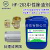 供应中性除油剂油脂抛光蜡清洗剂金属除油去污除蜡液HF-203