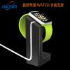 供应智能手表展示架,ABS苹果WATCH充电底座,智能手环展示架