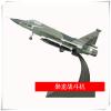 供应军之旅 枭龙FC-1仿真飞机模型 枭龙战斗机模型 军事仿真模型商务礼品定制批发厂家