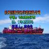 广州哪里有信誉好的加拿大海运,广东加拿大海运价格