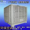 供应环保空调