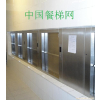 供应三门传菜电梯;开封杂电梯;餐梯食梯;厨房传菜机电梯;别墅电梯