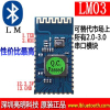 供应2015蓝牙转串口无线适配器模块组 LM03无线蓝牙模块