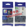 供应兄弟9mm白色Tze-221覆膜标签色带pt-9700PC标签纸