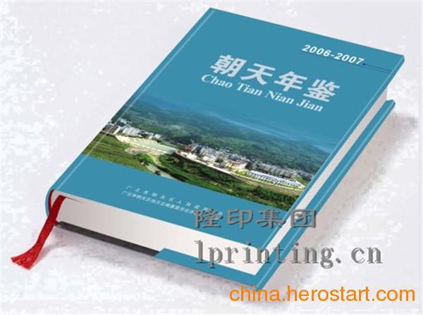 供应精装书排版设计印刷,深圳印刷