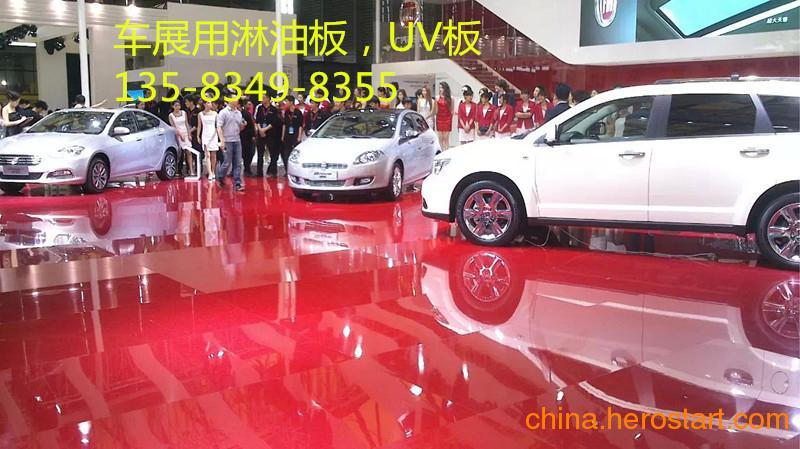 供应展览汽车展台用三氯氰胺面板,汽车装饰板,宝丽板 亮光板