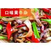供应 口味黄牛杂厂家批发招商250g/包