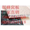 供应宏盈铝单板质量保证行业领先