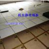 供应无边全钢防静电地板_无边防静电地板_机房防静电地板