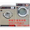 供应幸福20公斤全自动工业洗脱机和25公斤全自动干衣机组合机