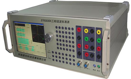 供应STR3030X三相谐波标准源