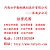 供应规划核实山东省枣庄市公司