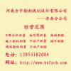 供应地形测量山东省济宁市工程项目