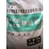 供应东莞除油粉、除蜡水、电解除油粉