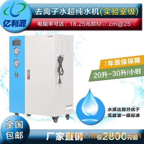 供应亿利源实验室超纯水机YLY-XH-200系列
