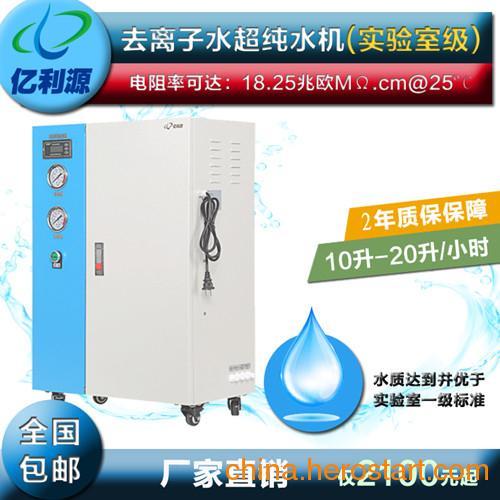 供应亿利源实验室超纯水机YLY-ZH-100系列