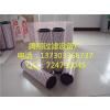 供应贺德克滤芯HC8300FKP39Z滤芯电厂钢厂