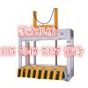 供应木工冷压机,50T冷压机,一体板冷压机