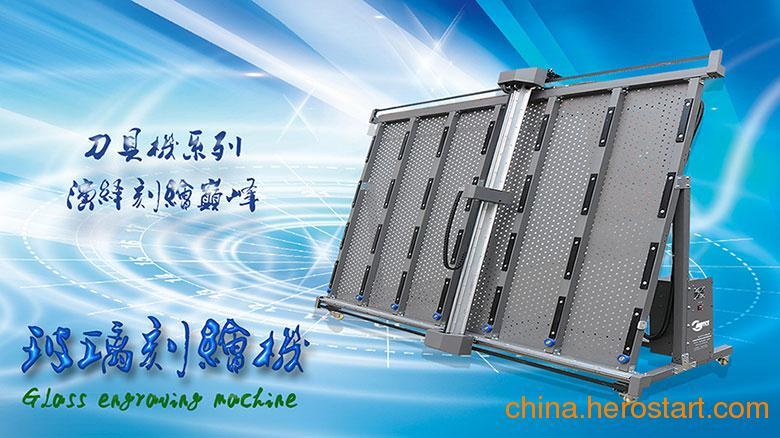 供应广东数控玻璃刻绘机,数控玻璃刻绘机价格