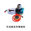 供应无划痕免擦拭洗车专用喷液机/泵