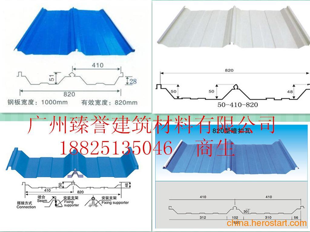 供应深圳、珠海、广西铝镁锰金属屋面板、楼承板、彩钢板