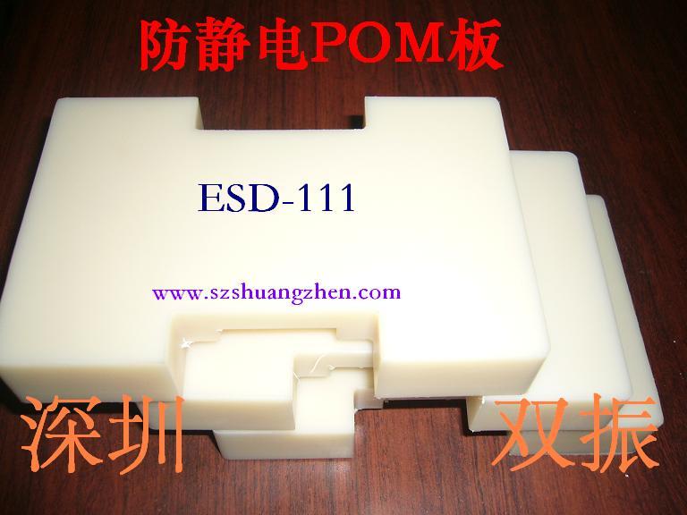 供应抗静电赛钢棒/板~(聚甲醛板)~防静电