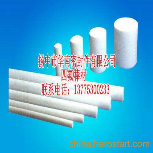 供应聚四氟乙烯棒材价格