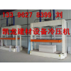 供应新一代冷压机价格,保温装饰一体板压力机厂家