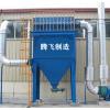 供应最好的脉冲布袋除尘器盐城腾飞环保DMC系列单机脉冲布袋除尘器