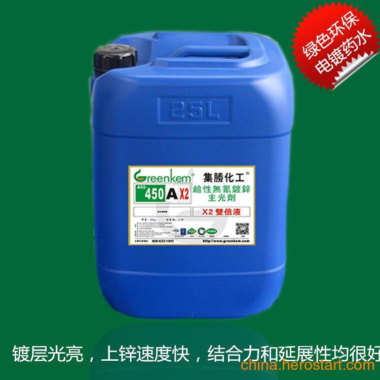 供应环保电镀光亮剂 金属加工助剂 电镀添加剂