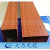 供应广东木纹铝方通_木纹铝方通厂家_木纹铝方通生产厂家