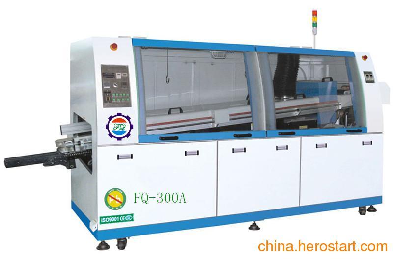 供应横沥波峰焊制造商,常平波峰焊商家直销,虎门波峰焊厂家价格