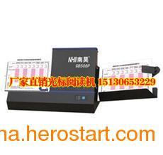 供应安徽省南昊厂家直销网上阅卷系统光标阅读机答题卡