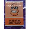 供应大脸鸡排防油纸袋