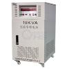 欧阳华斯(OYHS-9810)单相10KVA变频电源厂家供应