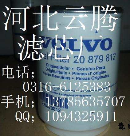 供应沃尔沃滤芯14509379,液压滤芯