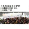 供应2015年玩具展.上海玩具展【2015】