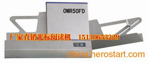 供应山西省南昊厂家直销光标阅读机网上阅卷系统答题卡