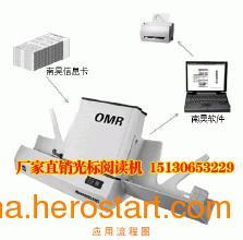 供应江苏省南昊厂家直销光标阅读机网上阅卷系统答题卡
