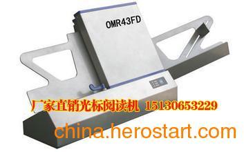供应浙江省南昊厂家直销光标阅读机网上阅卷系统答题卡