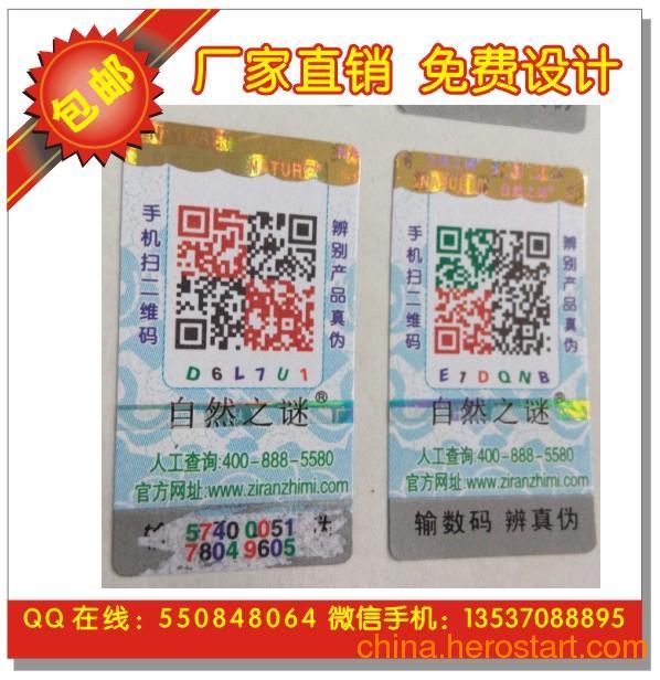 供应彩色密码全息烫印防伪标 高难度防伪商标 800电码防伪商标