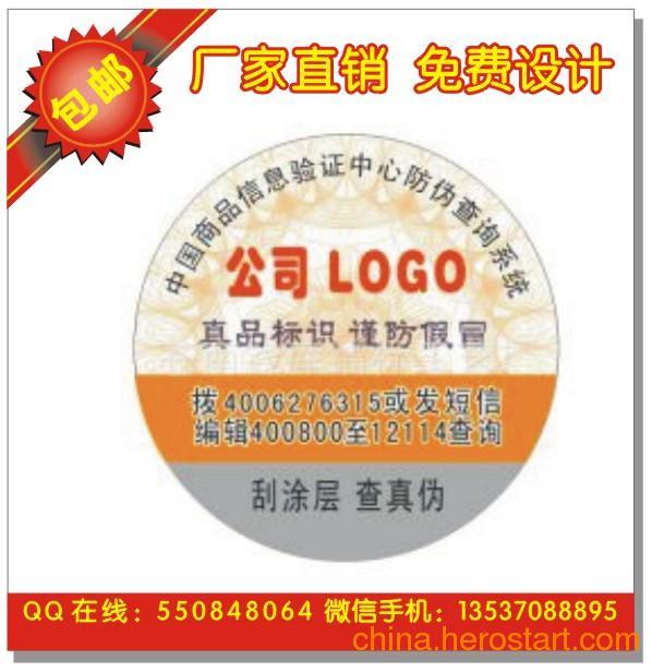 供应密码查询防伪标签 塑面3D防伪商标 3D立体防伪印刷