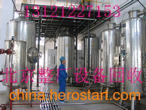 供应北京制药厂机械设备回收地区专业公司