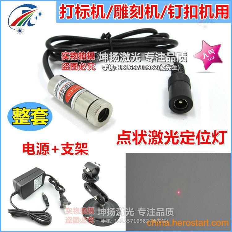 广东深圳红外点状光斑激光器生产供应商